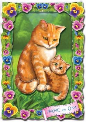 Набор для тв-ва Объемная картинка Кошка и котенок