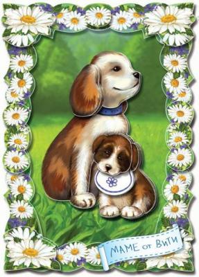 Набор для тв-ва Объемная картинка Собака и щенок