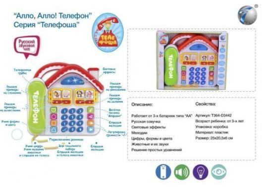 Интерактивная игрушка Наша Игрушка Телефоша, телефон обучающий от 18 месяцев цвет в ассортименте 6016B