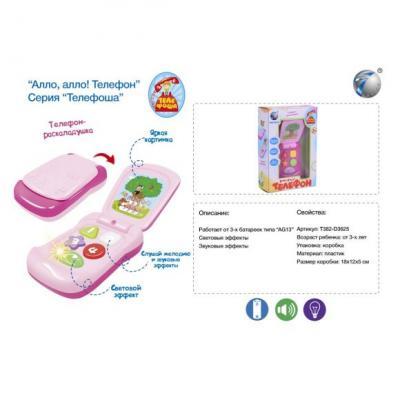 Интерактивная игрушка Наша Игрушка Телефон-раскладушка от 3 лет розовый 2803-1