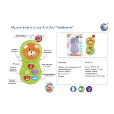 Интерактивная игрушка Наша Игрушка Телефончик Ало, Ало! от 3 лет цвет в ассортименте 6688-1