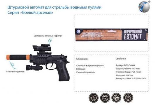 Пистолет Наша Игрушка Пистолет черный 275 sitemap 275 xml