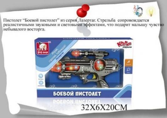 Пистолет Наша Игрушка Космический черный 100530075