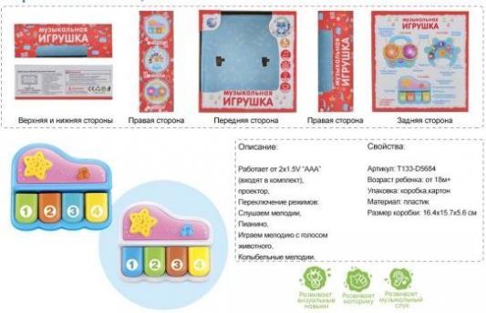 Интерактивная игрушка Наша Игрушка Пианино от 1 года в ассортименте 65076 интерактивная игрушка ks kids девочка julia для купания от 1 года белый ка10419