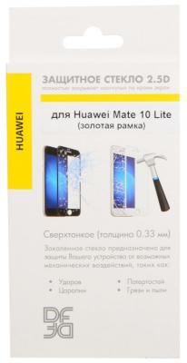 Закаленное стекло DF hwColor-23 с цветной рамкой для Huawei Mate 10 Lite золотистый