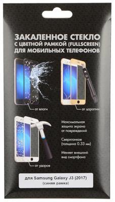 Закаленное стекло DF sColor-20 для Samsung Galaxy J3 2017 с рамкой синий закаленное стекло с цветной рамкой fullscreen для samsung galaxy j3 2017 df scolor 20 white