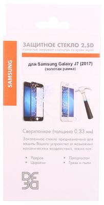 Закаленное стекло DF sColor-21 для Samsung Galaxy J7 2017 с рамкой золотистый аксессуар закаленное стекло samsung galaxy a5 2017 df full screen scolor 16 pink