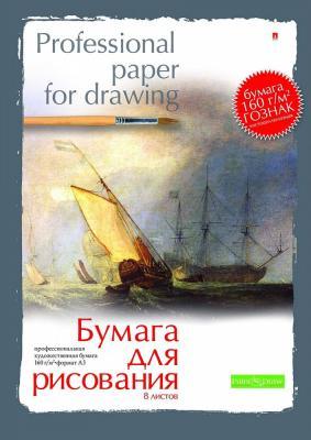 Папка для рисования ф. А4, 8 л., 2 дизайна винтаж большая книга рисования и дизайна
