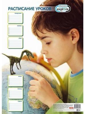 Расписание уроков ACTION! DISCOVERY,ф. А3