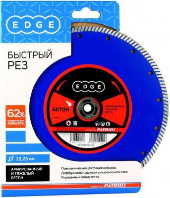 Диск EDGE by PATRIOT алмазный Турбо 125х22,23 Бетон