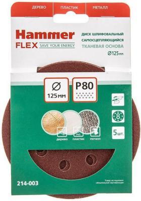 Шлиф. круг самосцепл. Hammer Flex 214-003 Д125мм 8отв. Р 80, набор 5 шт набор аксессуаров hammer flex 219 003 md ac 3 для мини дрелей 187 шт