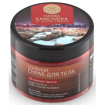 NATURA KAMCHATKA Скраб соляной для тела Огненная земля упругость и эластичность кожи 300мл