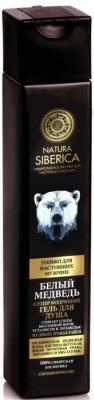 Гель для душа NATURA SIBERICA Белый медведь - бодрящий 250 мл гель natura siberica natura siberica na026lwnxd99
