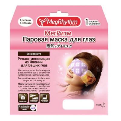 MegRhythm Паровая маска для глаз без запаха 1 шт megrhythm паровая маска для глаз цветущая сакура 5 шт