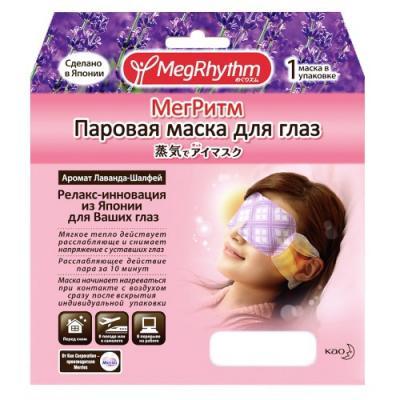 MegRhythm Паровая маска для глаз Лаванда - Шалфей 1 шт megrhythm паровая маска для глаз цветущая сакура 5 шт