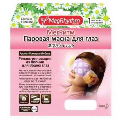 MegRhythm Паровая маска для глаз Ромашка - Имбирь 1 шт megrhythm паровая маска для глаз цветущая сакура 5 шт