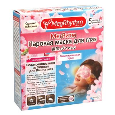 MegRhythm Паровая маска для глаз Цветущая Сакура 5 шт megrhythm паровая маска для глаз цветущая сакура 5 шт