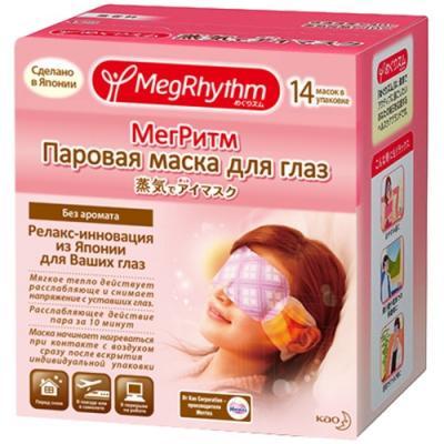 MegRhythm Паровая маска для глаз без запаха 14 шт megrhythm паровая маска для глаз цветущая сакура 5 шт