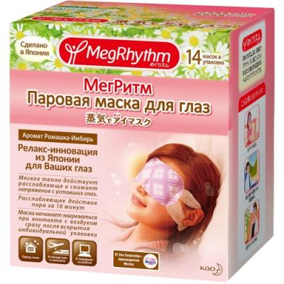 MegRhythm Паровая маска для глаз Ромашка - Имбирь 14 шт megrhythm паровая маска для глаз цветущая сакура 5 шт