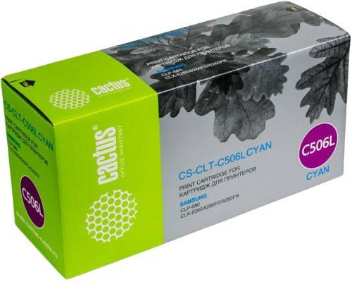 Картридж Cactus CS-CLT-C506LV для Samsung CLP 680/CLX 6260/6260FD/6260FR голубой 3500стр картридж cactus cs clt k506s для samsung clp 680 clx 6260 6260fd 6260fr черный 2000стр