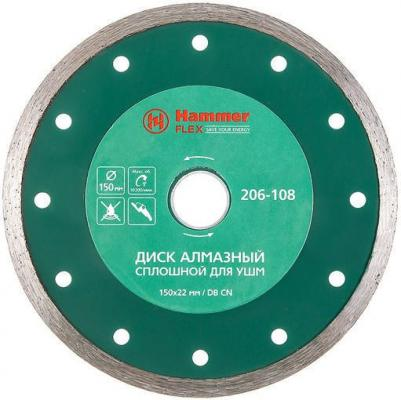 Диск алм. Hammer Flex 206-108 DB CN 150x22мм сплошной круг алмазный hammer 206 155 db tb proff
