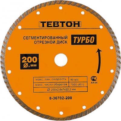 Круг алмазный ТЕВТОН 8-36702-200 турбо универсальный сегментированный для УШМ 200х7х22.2мм круг алмазный практика 030 740 da 180 22t 180 х 22 турбо