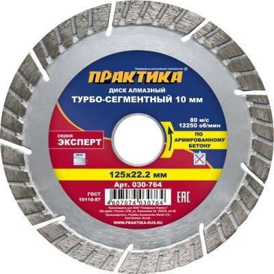 Диск алм. ПРАКТИКА 030-764 DA-125-22TS 125x22мм сегмент 10мм турбосегментный по армир.бетону ключ для патрона практика 030 269 10мм