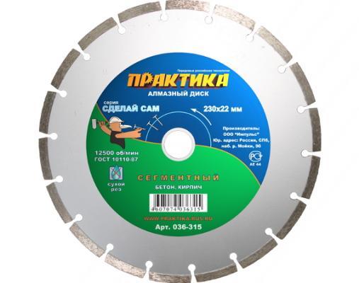 Диск алм. ПРАКТИКА 036-308 125x22мм сегментный алмазный диск практика сделай сам 125х22 036 308
