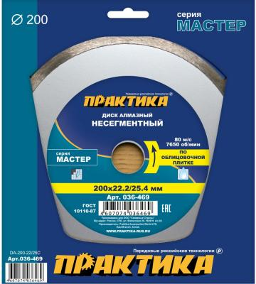 Диск алм. ПРАКТИКА 036-469 DA-200-22C  200 Х 22/25.4 корона (сплошной)