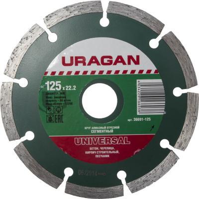 цена на Круг алмазный URAGAN 36691-125 сегментный сухая резка 22.2х125мм