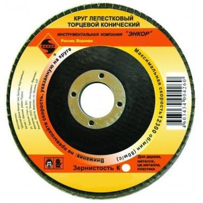 Круг Лепестковый Торцевой (КЛТ) ЭНКОР 20511 ф115х22.2мм К60 конический