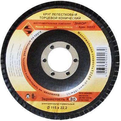 Круг Лепестковый Торцевой (КЛТ) ЭНКОР 20512 ф115х22.2мм К80 конический