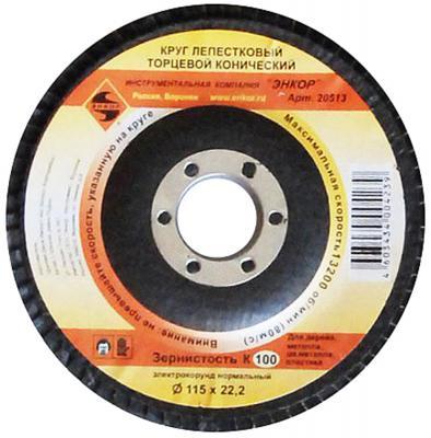 Круг Лепестковый Торцевой (КЛТ) ЭНКОР 20513 ф115х22.2мм К100 конический