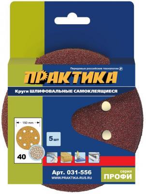 Круг фибровый (цеплялка) ПРАКТИКА 031-556 150мм 6отв. Р40 5шт.