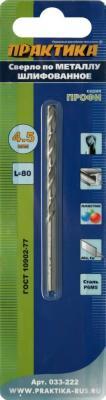 Сверло по металлу ПРАКТИКА 033-222 4.5х80мм, блистер сверло по металлу практика 033 185 3 3х65мм
