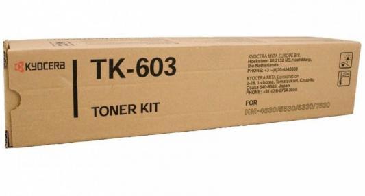 Картридж Kyocera TK-603 для KM-4530/5530/6330/7530 черный 30000стр картридж kyocera mita tk 1130