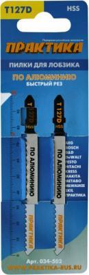 Пилки для лобзика ПРАКТИКА 034-502  T127D, по алюминию, 2шт.