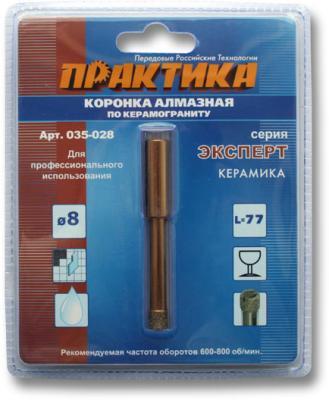 Коронка алм. ПРАКТИКА 035-028 8мм по керамограниту цена