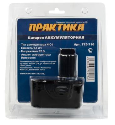 Аккумулятор ПРАКТИКА 775-716 12.0В 1.5Ач NiCd для ИНТЕРСКОЛ