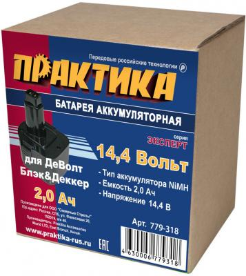 Аккумулятор ПРАКТИКА 779-318 14.4В 2.0Ач NiMH для DeWALT, B&D в коробке аккумулятор практика 779 356 10 8в 1 5ач liion для hitachi