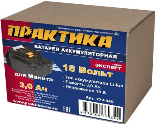 Аккумулятор ПРАКТИКА 779-349 18.0В 3Ач LiION для MAKITA в коробке аккумулятор практика 779 356 10 8в 1 5ач liion для hitachi