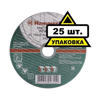 150 x 2.5 x 22,23 A 30 S BF Круг отрезной Hammer Flex 232-019 по металлу отрезной круг hammer flex 232 018 по металлу 86898