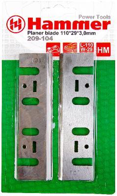 Ножи для рубанка Hammer Flex 209-104 PB 110x29x3,0 110мм, 2шт., HM ножи для рубанка kwb 5683 02