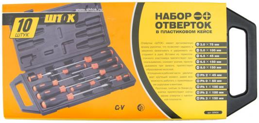Набор отверток SHTOK. 09904 10шт пластиковый кейс электромонтажные многофункциональные клещи 5 в1 shtok кэ 6м 03402