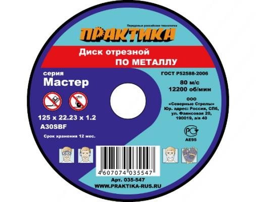 Круг отрезной ПРАКТИКА 035-547 125 X 1.2 X 22 по металлу