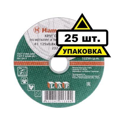 125 x 0.8 x 22 A 60 S BF Круг отр.Hammer Flex 232-025 по металлу и нержавеющей стали цена за 1 шт faber orizzonte eg8 x a 60 active