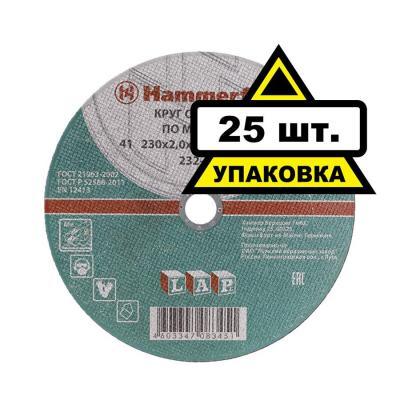 230 x 2.0 x 22,23 A 36 S BF Круг отрезной Hammer Flex 232-005 по металлу цена за 1 шт zoffoli zoffoli 87 a