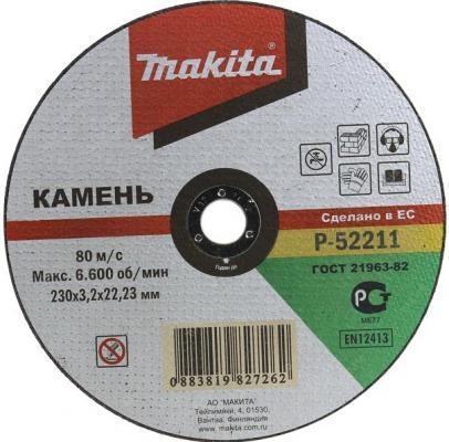 Круг отрезной MAKITA P-52211 230 X 3.2 X 22 230 X 3.2 X 22 по бетону, кирпичу, камню, керамике