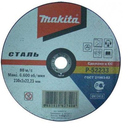 Круг отрезной MAKITA P-52233 230 X 2.0 X 22 230 X 2.0 X 22, по металлу