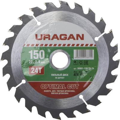 Круг пильный твердосплавный URAGAN 36801-150-20-24 оптимальный рез по дереву 150х20мм 24т